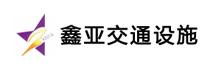 冠县鑫亚交通设施有限公司