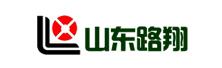 冠县路翔交通设施有限公司