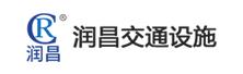 山东冠县润昌交通设施有限公司