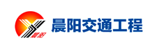 山东晨阳交通工程有限公司